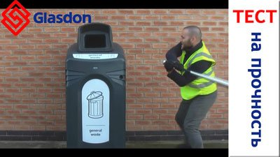 Испытание мусорного контейнера на прочность видео
