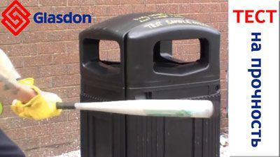Тест мусорной урны Glasdon Jubille на прочность и антивандальность