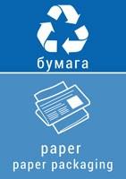 Урны для сбора бумаги